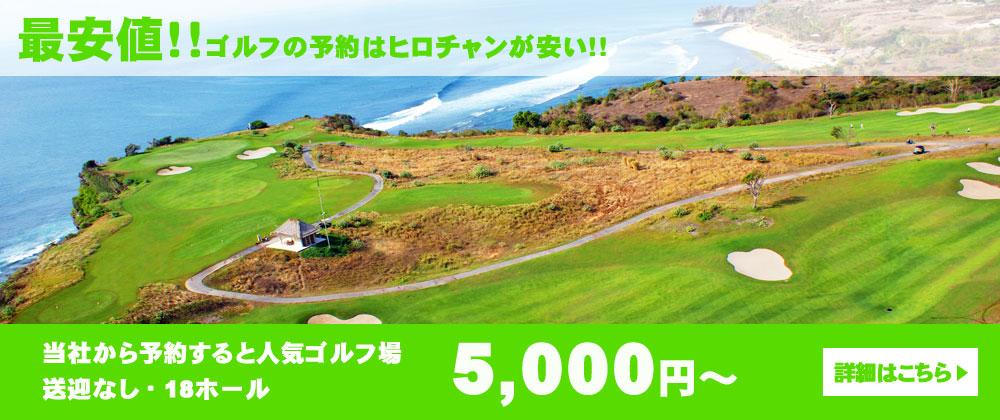 バリ島ゴルフ