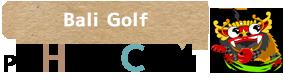 バリ島 ゴルフ ツアー | バリビーチゴルフが9ホール・18ホールともに同額激安5,000円!人気の激安ゴルフ場はヒロチャンにお任せ