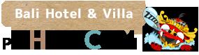 バリ島 ホテル ヴィラ | 観光 口コミ、人気ランキング、徹底比較で選べる | 家族旅行はPT ヒロチャン