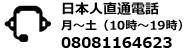 日本人直通電話