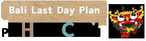バリ島 最終日プラン | 観光 ツアー 口コミ、人気ランキング、徹底比較で選べる | 家族旅行はPT ヒロチャン