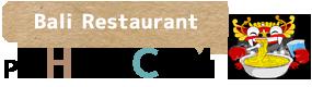 バリ島 レストラン | 観光  口コミ、人気ランキング、徹底比較で選べる | 家族旅行はPT ヒロチャン