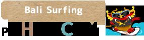 バリ島 サーフィン ツアー | 口コミ、人気ランキング、徹底比較で選べる | 家族旅行はPT ヒロチャン